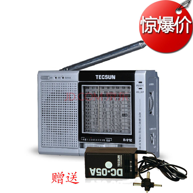 tecsun/德生 r912 迷你便携收音机