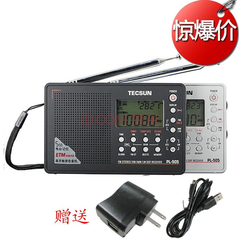 tecsun/德生 pl-505收音机 黑色