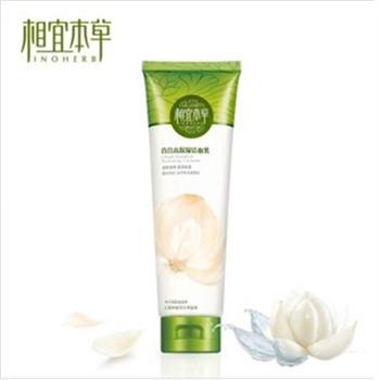 相宜本草洗面奶 百合高保湿洁面乳130g   美白保湿  温和舒适